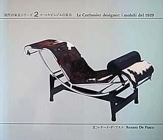現代の家具シリーズ2/ル・コルビュジエの家具