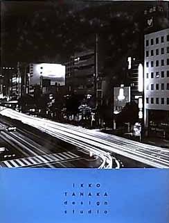 田中一光デザイン室30年の歩み