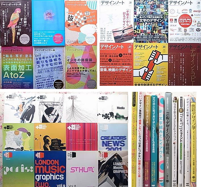 デザイン雑誌2