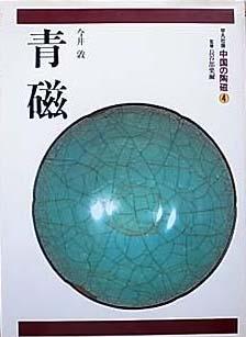 青磁 中国の陶磁