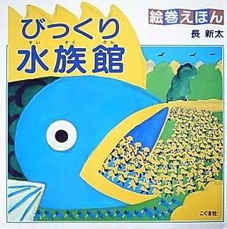 絵巻えほん/びっくり水族館