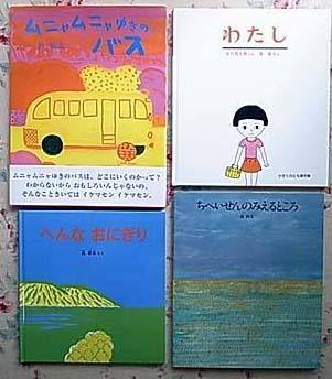長新太の絵本4冊