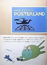 和田誠/ポスターランド