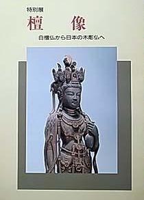 白檀仏から日本の木彫仏へ
