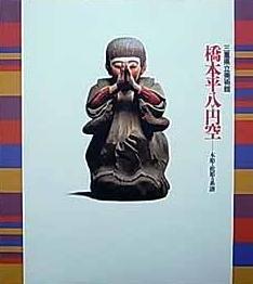 橋本平八と円空 木彫・鉈彫の系譜