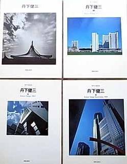 現代の建築家 丹下健三
