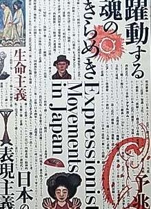 日本の表現主義