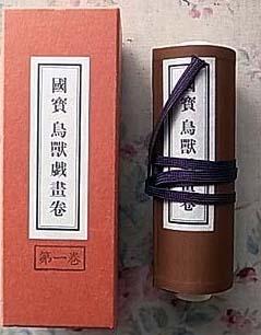 鳥獣戯画巻 高山寺蔵 1巻