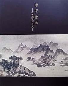 南宋絵画 才情雅致の世界