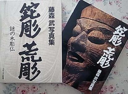 鉈彫・荒彫 謎の木彫仏