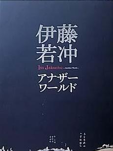 伊藤若冲 アナザーワールド